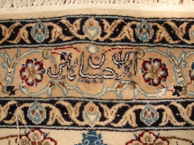 Signed Master Weaver Quot Habibian Quot 13x19 Persian Nain Rug